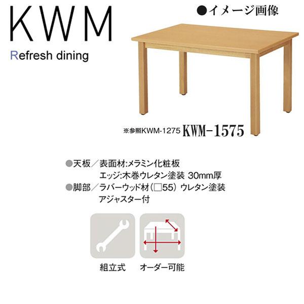 ニシキ KWM リフレッシュ・ダイニングテーブル W1500 D750 H700 KWM-1575