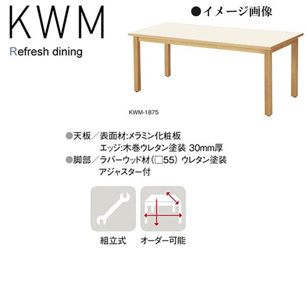 ニシキ KWM リフレッシュ・ダイニングテーブル W1800 D750 H700 KWM-1875