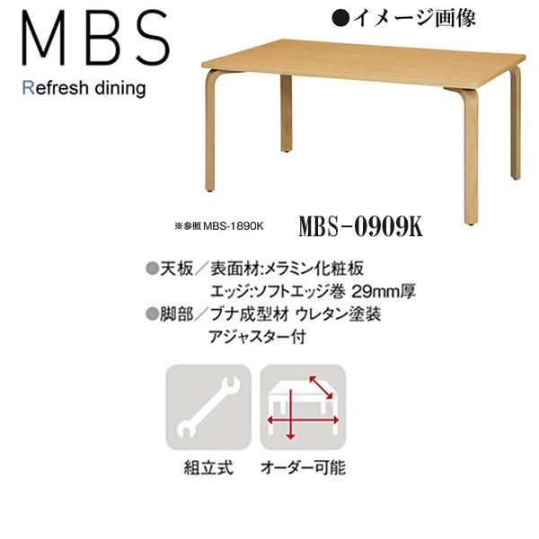 ニシキ MBS リフレッシュ・ダイニングテーブル 角型 W900 D900 H700 MBS-0909K
