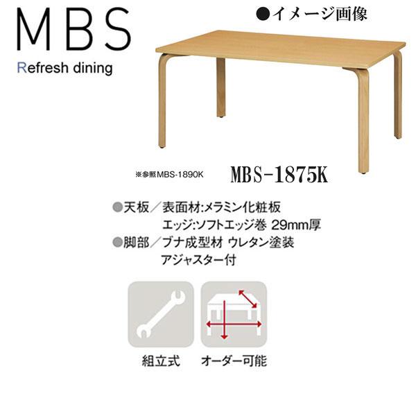 ニシキ MBS リフレッシュ・ダイニングテーブル 角型 W1800 D750 H700 MBS-1875K