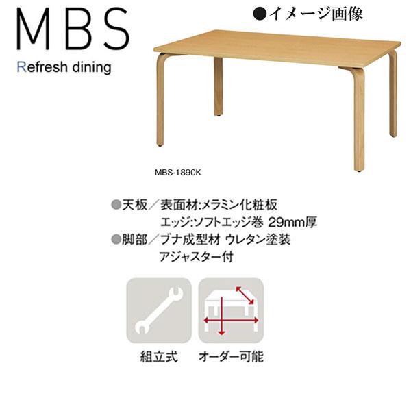 ニシキ MBS リフレッシュ・ダイニングテーブル 角型 W1800 D900 H700 MBS-1890K