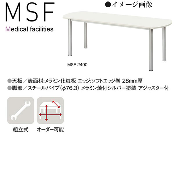 ニシキ MSF 福祉・医療施設用テーブル W2400 D900 H900 MSF-2490