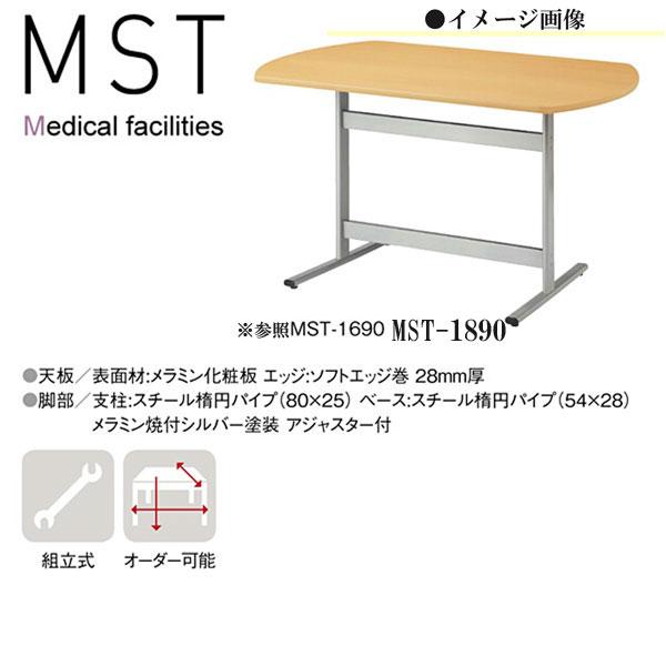 ニシキ MST 福祉・医療施設用テーブル W1800 D900 H900 MST-1890