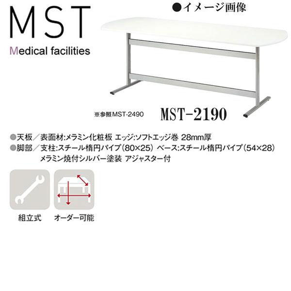 ニシキ MST 福祉・医療施設用テーブル W2100 D900 H900 MST-2190