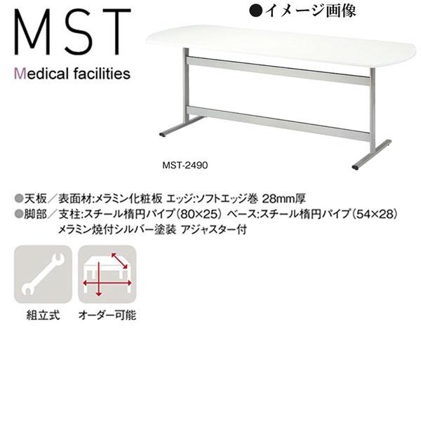 ニシキ MST 福祉・医療施設用テーブル W2400 D900 H900 MST-2490