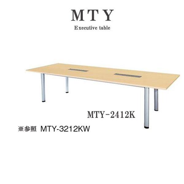 ニシキ MTY エグゼクティブテーブル スタンダードタイプ 角型 W2400 D1200 H720
