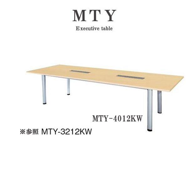 ニシキ MTY エグゼクティブテーブル ワイヤリングボックス 角型 W4000 D1200 H720