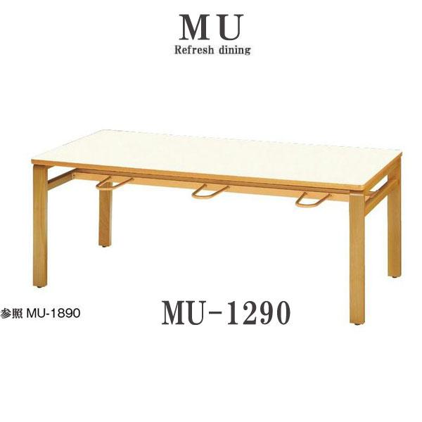ニシキ MU 食堂用テーブル 4人用 W1200 D900 H700 MU-1290