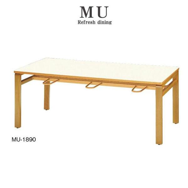 ニシキ MU 食堂用テーブル 6人用 W1800 D900 H700 MU-1890