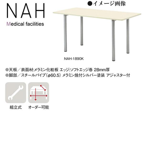 ニシキ NAH 福祉・医療施設用テーブル 角型 W1800 D900 H900 NAH-1890K