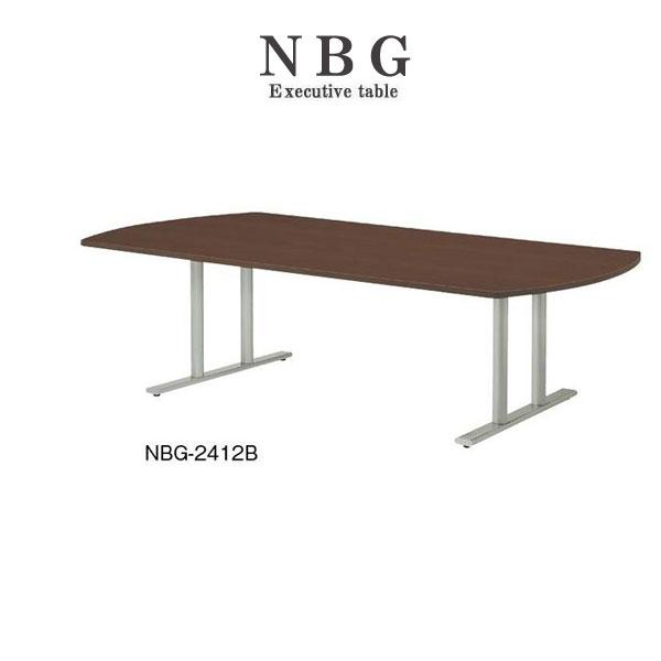 ニシキ NBG エグゼクティブテーブル ボート型 W2400 D1200 H700 NBG-2412B