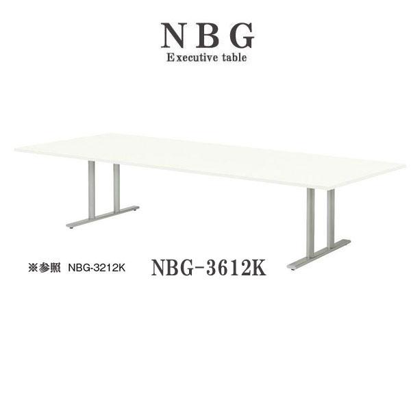 ニシキ NBG エグゼクティブテーブル 角型 W3600 D1200 H700 NBG-3612K