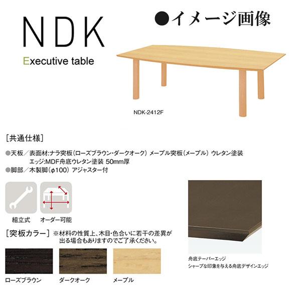 ニシキ NDK エグゼクティブテーブル 舟型タイプ W2400 D1200 H700 NDK-2412F