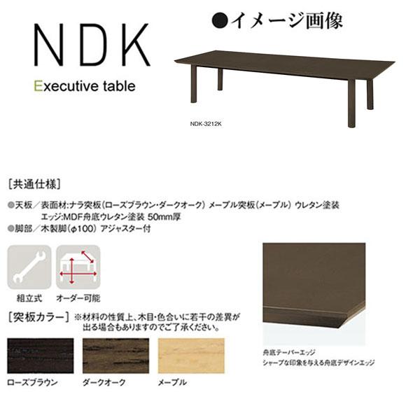 ニシキ NDK エグゼクティブテーブル 角型タイプ W3200 D1200 H700 NDK-3212K