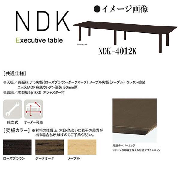 ニシキ NDK エグゼクティブテーブル 角型タイプ W4000 D1200 H700 NDK-4012K