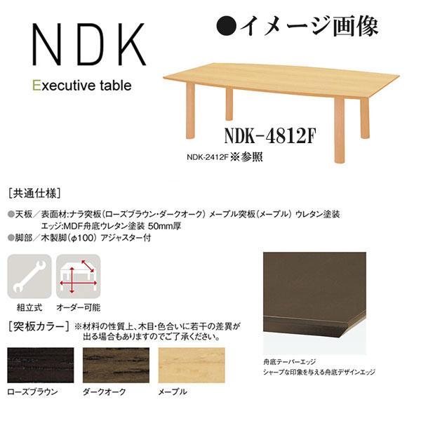 ニシキ NDK エグゼクティブテーブル 舟型タイプ W4800 D1200 H700 NDK-4812F
