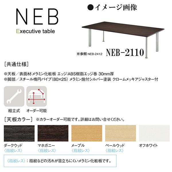 ニシキ NEB エグゼクティブテーブル スタンダード W2100 D1000 H700 NEB-2110