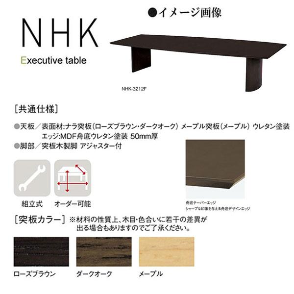 ニシキ NHK エグゼクティブテーブル 舟型タイプ W3200 D1200 H700 NHK-3212F