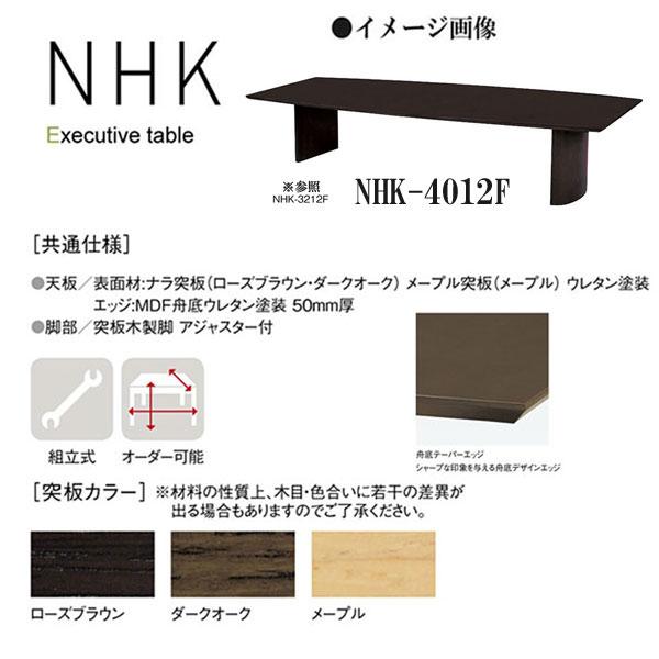 ニシキ NHK エグゼクティブテーブル 舟型タイプ W4000 D1200 H700 NHK-4012F