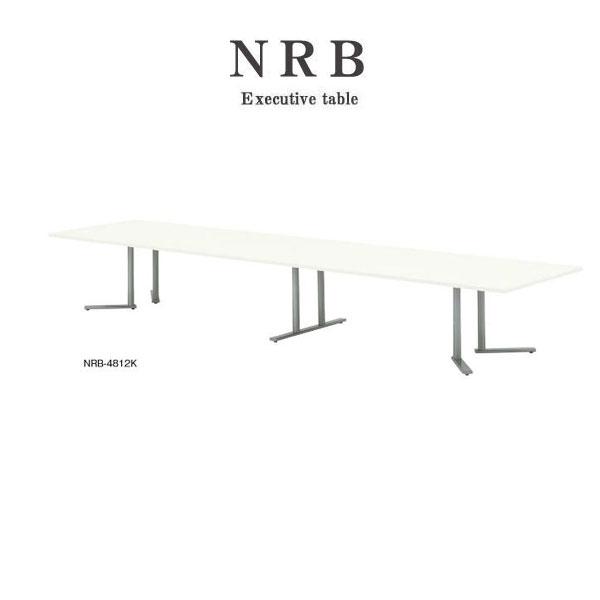 ニシキ NRB エグゼクティブテーブル 角型 W4800 D1200 H700 NRB-4812K