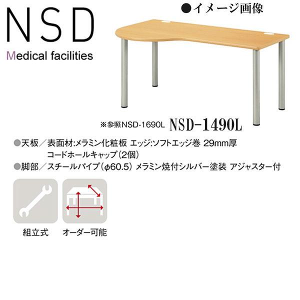 ニシキ NSD 福祉・医療施設用テーブル 左ラウンド W1400 D900 H700 NSD-1490L
