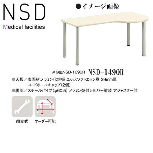 ニシキ NSD 福祉・医療施設用テーブル 右ラウンド W1400 D900 H700 NSD-1490R