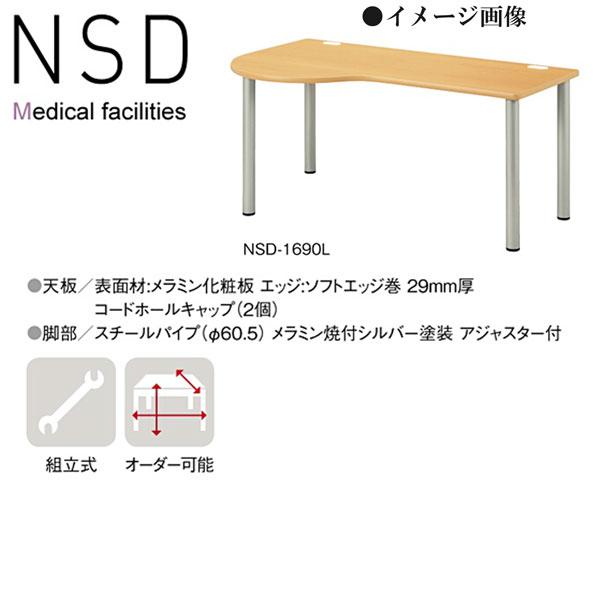 ニシキ NSD 福祉・医療施設用テーブル 左ラウンド W1600 D900 H700 NSD-1690L
