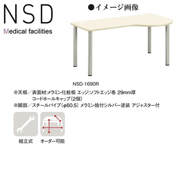 ニシキ NSD 福祉・医療施設用テーブル 右ラウンド W1600 D900 H700 NSD-1690R