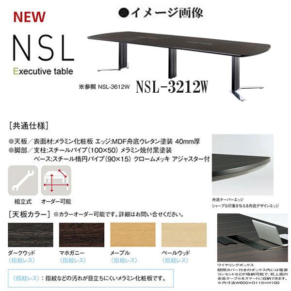 ニシキ NSL エグゼクティブテーブル ワイヤリングボックス W3200 D1200 H720