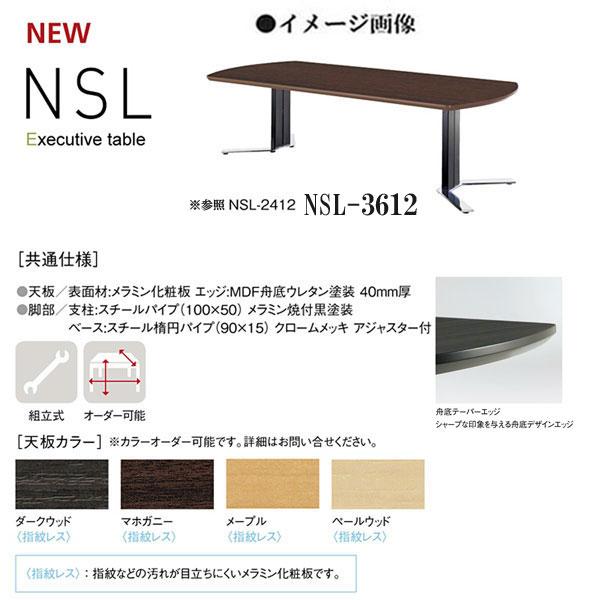 ニシキ NSL エグゼクティブテーブル スタンダード W3600 D1200 H720 NSL-3612