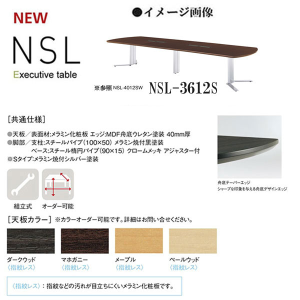 ニシキ NSL エグゼクティブテーブル シルバー脚 W3600 D1200 H720 NSL-3612S