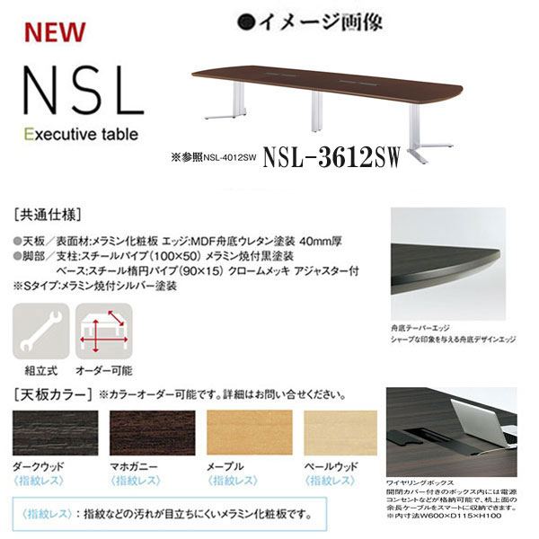 ニシキ NSL エグゼクティブテーブル ワイヤリング シルバー脚 W3600 H720