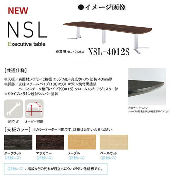 ニシキ NSL エグゼクティブテーブル シルバー脚 W4000 D1200 H720 NSL-4012S