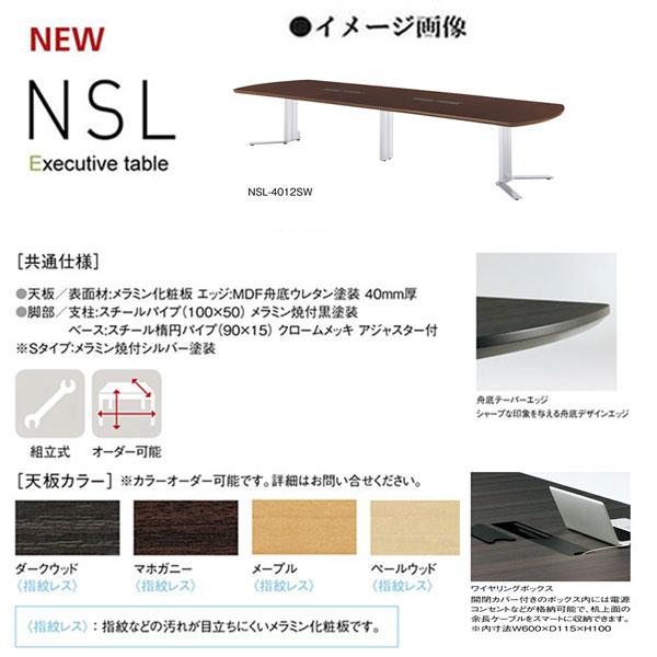 ニシキ NSL エグゼクティブテーブル ワイヤリング シルバー脚 W4000 H720