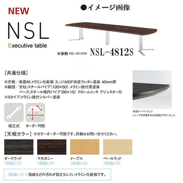 ニシキ NSL エグゼクティブテーブル シルバー脚 W4800 D1200 H720 NSL-4812S