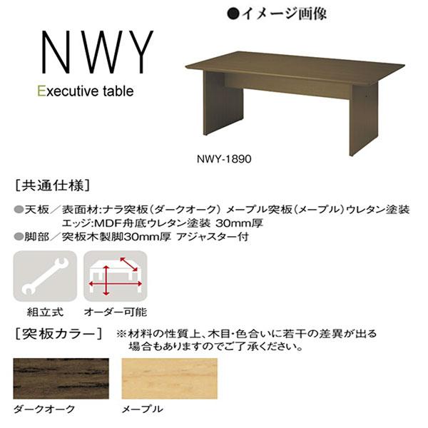 ニシキ NWY エグゼクティブテーブル W1800 D900 H700 NWY-1890