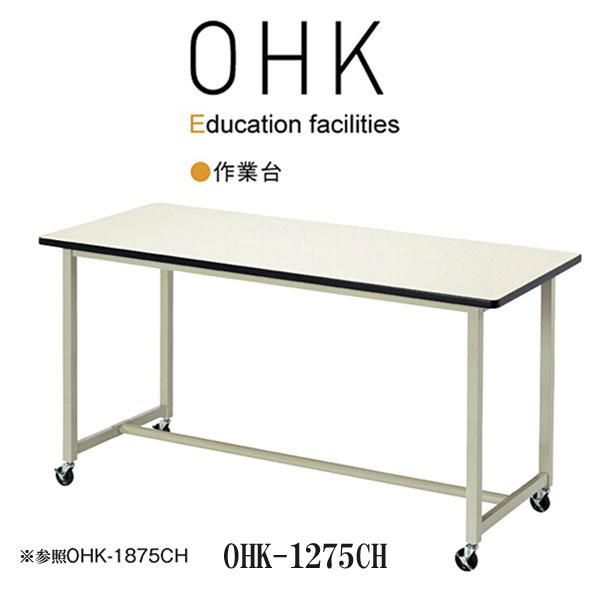ニシキ OHK 作業台 W1200 D750 H900 OHK-1275CH