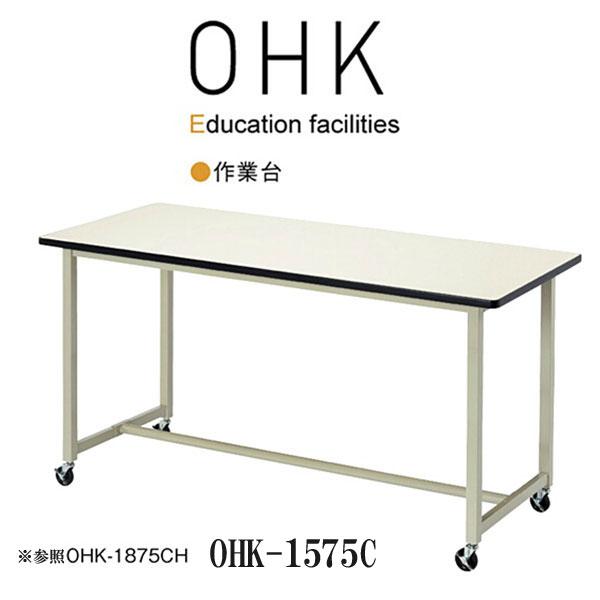 ニシキ OHK 作業台 W1500 D750 H740 OHK-1575C