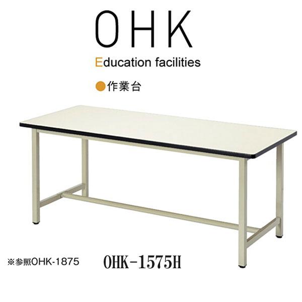 ニシキ OHK 作業台 W1500 D750 H900 OHK-1575H