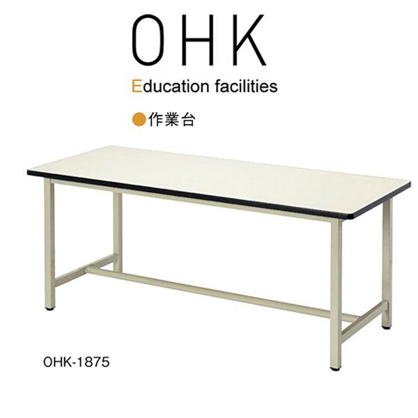 ニシキ OHK 作業台 W1800 D750 H740 OHK-1875