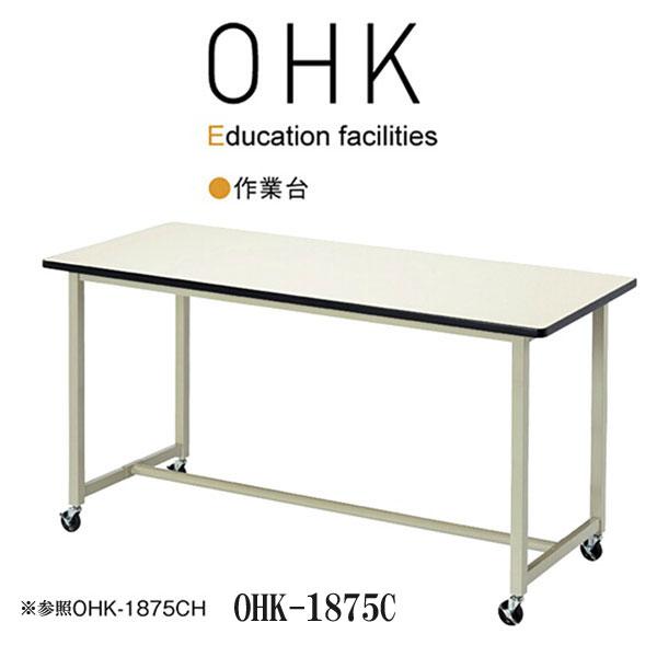 ニシキ OHK 作業台 W1800 D750 H740 OHK-1875C