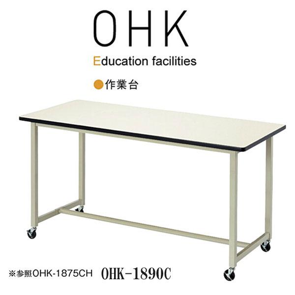 ニシキ OHK 作業台 W1800 D900 H740 OHK-1890C