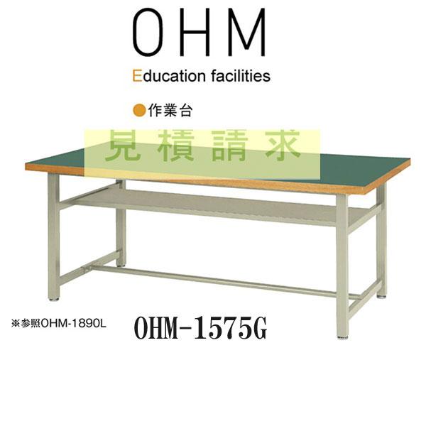 ニシキ OHM 作業台 W1500 D750 H740 OHM-1575G