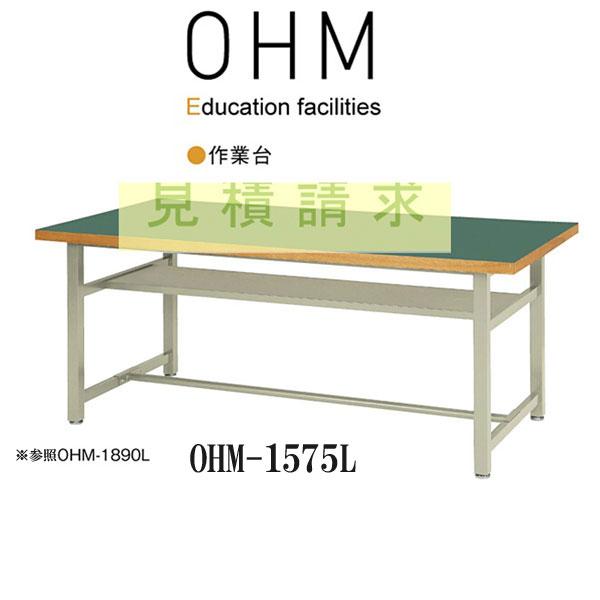 ニシキ OHM 作業台 W1500 D750 H740 OHM-1575L