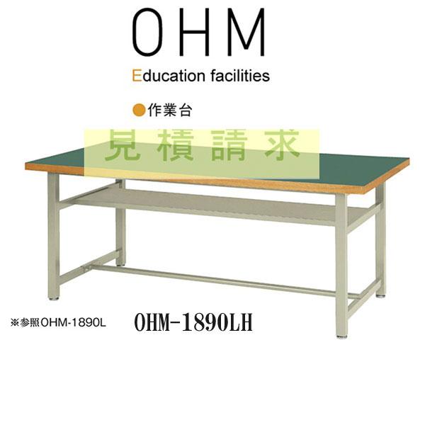 ニシキ OHM 作業台 W1800 D900 H900 OHM-1890LH