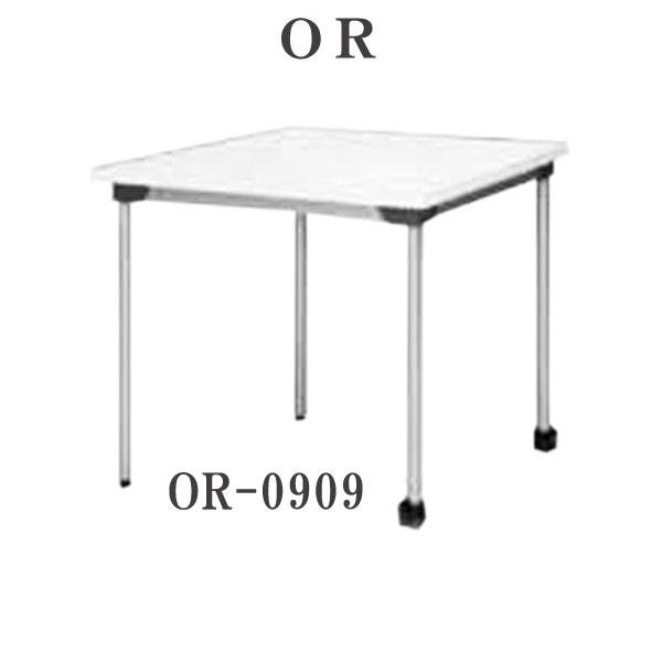 ニシキ OR ミーティングテーブル W900 D900 H700 OR-0909