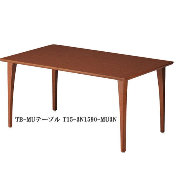 TOYO 介護施設用テーブル TB-MU W1500 D900 H700 T15-3N1590-MU3N