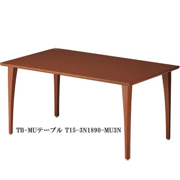 TOYO 介護施設用テーブル TB-MU W1800 D900 H700 T15-3N1890-MU3N
