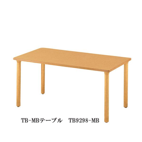 東洋事務器工業(TOYO) 介護施設用テーブル TB-MBテーブル W1600 D900 H700 TB9298-MB