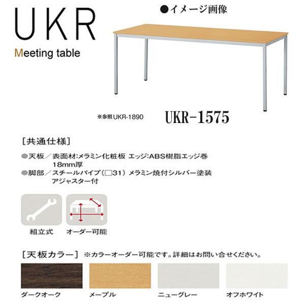 ニシキ UKR ミーティングテーブル W1500 D750 H700 UKR-1575